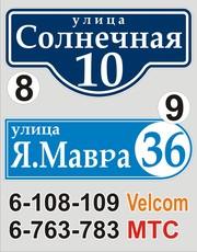 Табличка с названием улицы и номером дома Новогрудок