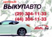 Купим ваш автомобиль (иномарку) СРОЧНО! В Новогрудке